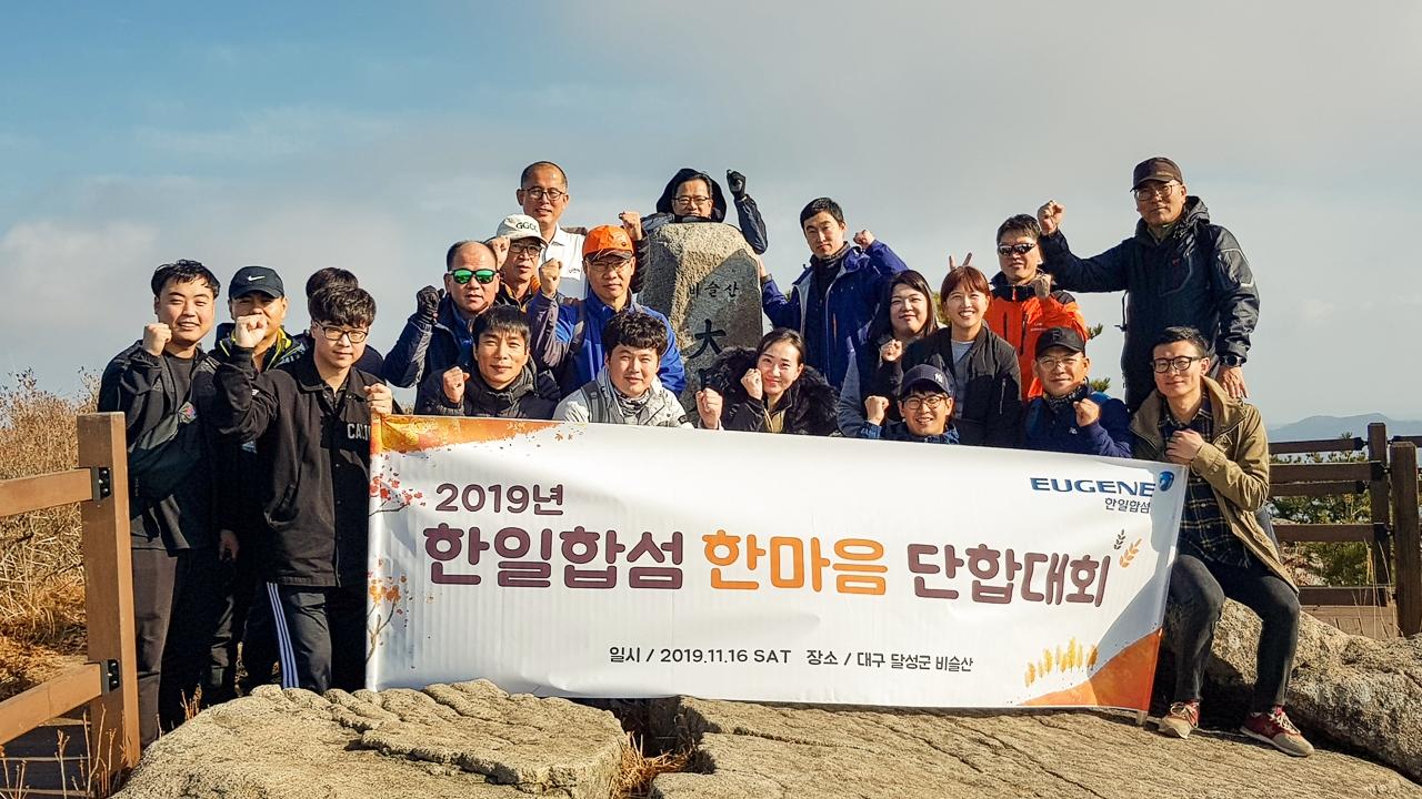 '2019 한마음 단합대회' 서울 행사에 참가한 한일합섬 대구/의령공장 직원들<br>
